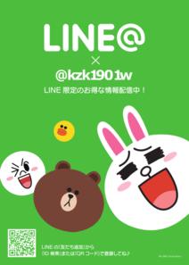 LINEはじめました。