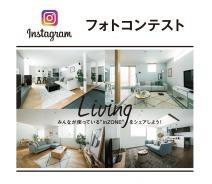 Instagram「第4回フォトコンテスト」開催!